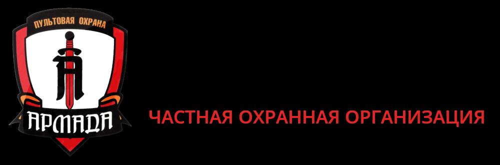 """Частная охранная организация """"Армада"""""""