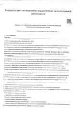 Выписка из реестра лицензий 2021_page-0001