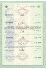Лицензия ЧОО Армада от 2020 года_page-0002