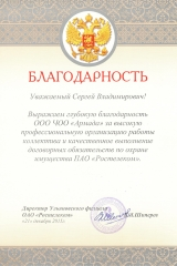 Благодарность ПАО Ростелеком